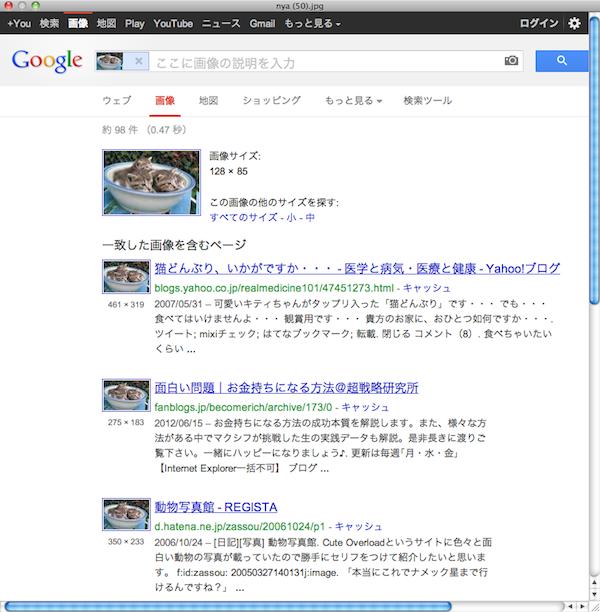 検索ボタンを押すと画像をアップロードしてGoogleで類似画像検索を実行します